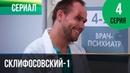 Склифосовский 1 сезон 4 серия