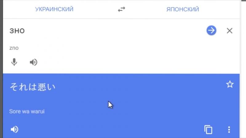 Ukrainian_rofl.jpn
