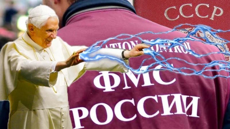 Ватикан закрыт. Депортация жителей РФ в 2022 г.