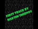 First Treck By Smirnov Maksim