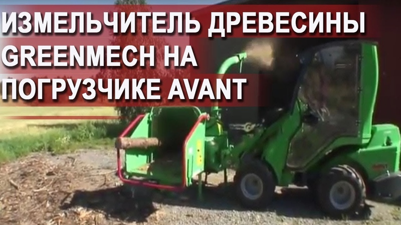 Измельчитель древесины Greenmech ECO150TMP HYD на погрузчике Avant