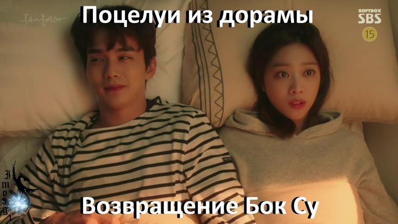 Поцелуи из дорамы Возвращение Бок Су / Мой странный герой клип