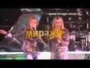 Мираж - Видео, видео ( Studio sound )