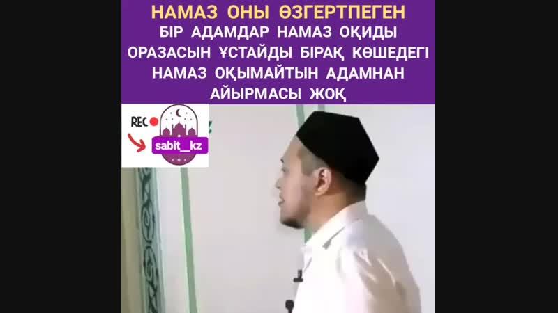 Намаз оқыған адам өзгеруі керек.  Арман Қуанышбаев.