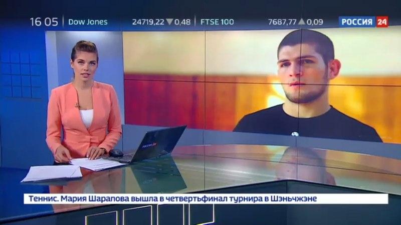 Новости на «Россия 24» • Хабиб Нурмагомедов ответил Конору Макгрегору издевательским мультфильмом