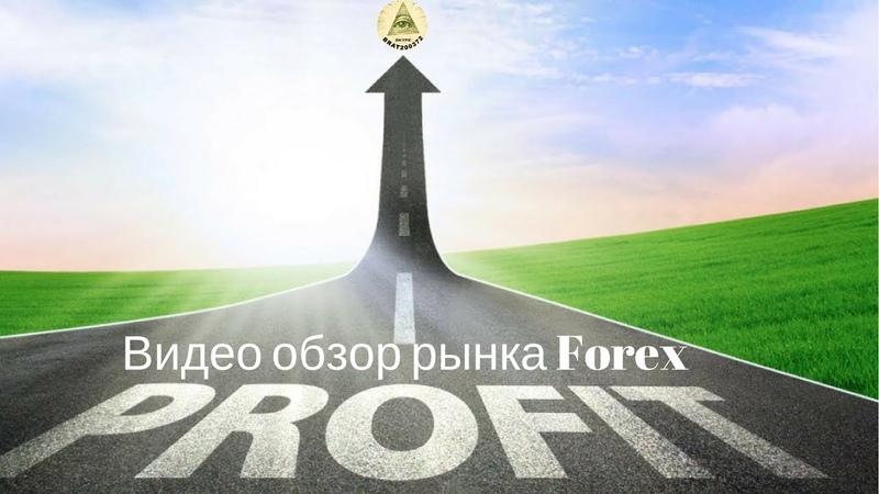 Обзор рынка форекс 16.10.2018