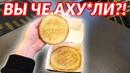 ПРОДАЛИ БУРГЕР БЕЗ ВСЕГО ЖЕСТКИЙ РАЗВОД / Gerasev халява обман