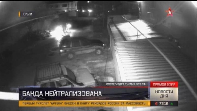 ФСБ РФ вскрыла деятельность экстремистской группы, планировавшей преступления в Крыму
