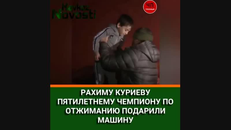 Рамзан Кадыров подарил машину чеченскому Шварцнегеру [MDK DAGESTAN]