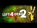 Left 4 Dead 2 Побег часть 2