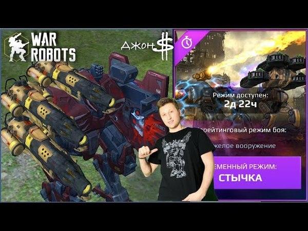 War Robots - Только в режиме Стычка Galahad на Ember » Freewka.com - Смотреть онлайн в хорощем качестве