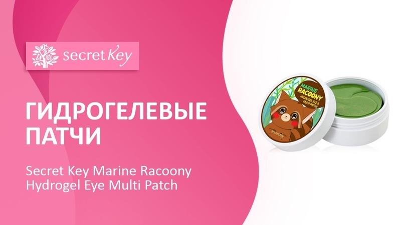 Гидрогелевые патчи для глаз и скул от Secret Key Marine Racoony с морским к