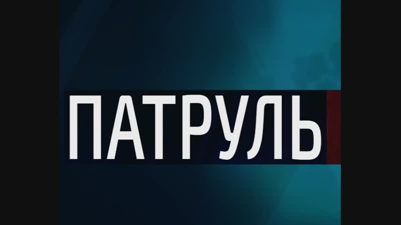 Заставка программы Патруль с новой музыкой НИК ТВ 2019