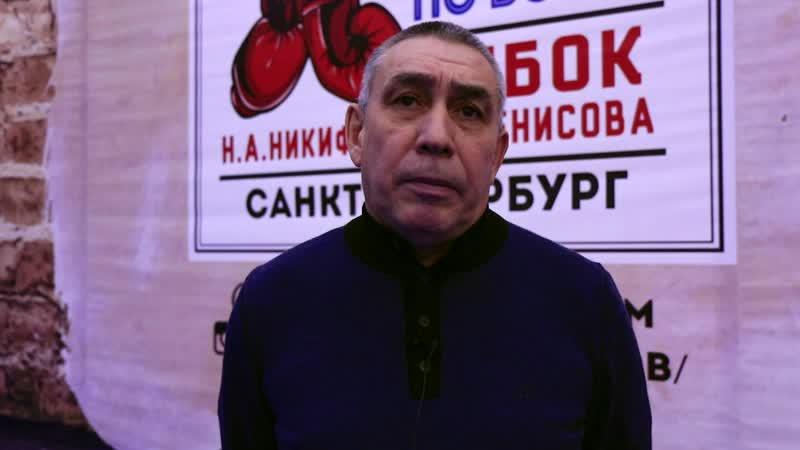 Виктор Борисович Фархутдинов подвёл итоги Кубка Никифорова-Денисова 2018