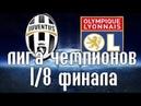 Роналду в 1/8 Лиги Чемпионов! FIFA 19 5
