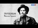 Три революции Максима Горького. Документальный фильм (2018)