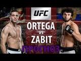 Брайан Ортега против Забита Магомедшарипова / А ЧТО ЕСЛИ?/ UFC review