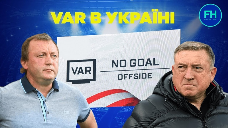 Чи потрібен VAR в українському футболі