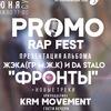PROMO RAP FEST | ХАРЬКОВ