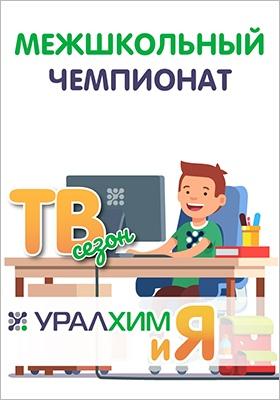 Чемпионат УралхимиЯ