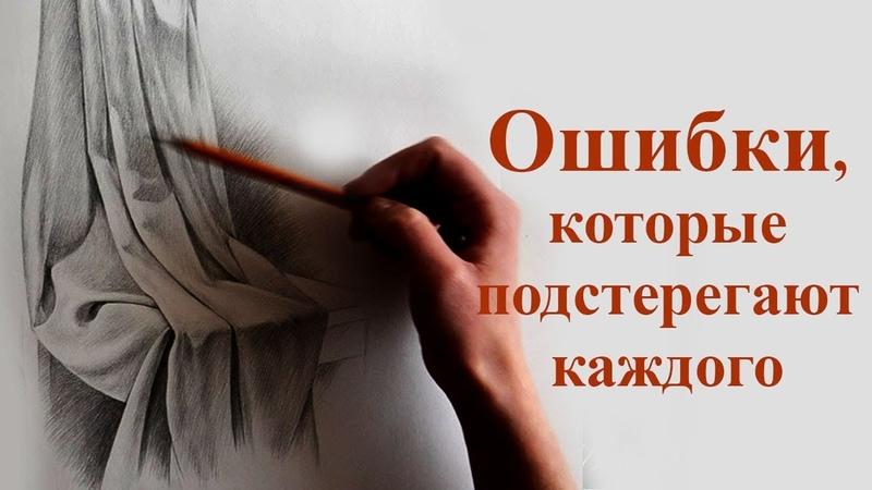 Как нарисовать ткань и складки карандашом, основные проблемы с драпировкой и ошибки, урок рисования