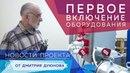 Интервью с Дмитрием Дуюновым первое включение оборудования с новым источником питания