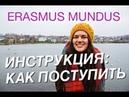 Как подать документы в магистратуру Erasmus Mundus пошаговая инструкция