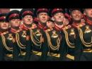 1_Супер песня Служить России суждено тебе и мне клип - Москва военный парад на Красной площади -