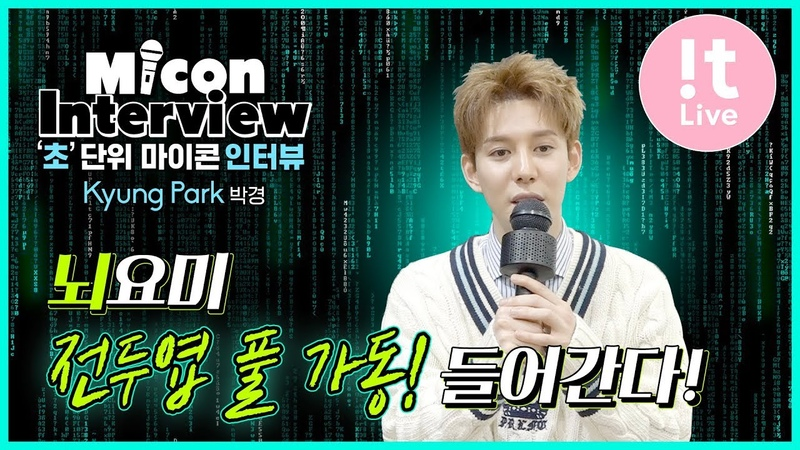 Micon Interview 마이콘 인터뷰_Kyung Park (박경) : THE STATION(더스테이션) 6