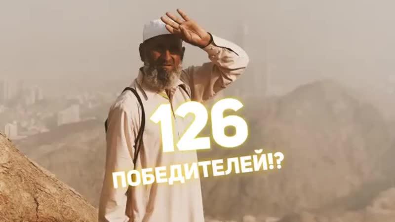 Вот это да! 126 ПУТЁВОК на святые земли!  Как выиграть ⁉️: ⠀ ⠀ 1. Подписаться на всех (89) благотворителей на странице инстаграм