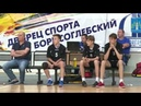 Всероссийские соревнования по волейболу
