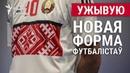 Новая форма беларускіх футбалістаў УЖЫВУЮ РадыёСвабода