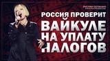 Россия проверит Вайкуле по части уплаты налогов за выступления (Руслан Осташко)