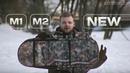 Новинка! Рюкзаки для кладоискателя М1 и М2/ МДРегион