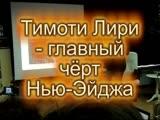 ч.2 Тимоти Лири
