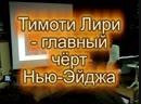 ч 2 Тимоти Лири