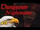 В Мире Животных 19 Dungeoun Nightmares. ПОДВАЛ ЕЕ ФАНАТОВ