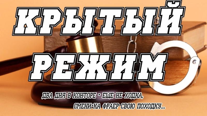 КРЫТЫЙ РЕЖИМ ОТБОРНЫЙ СБОРНИК БЛАТНОГО ШАНСОНА 2018