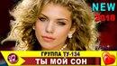 Ты Мой Сон ❤️ БЕЗУМНО КРАСИВАЯ Песня ❤️Группа ТУ-134