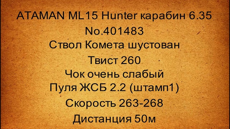 ATAMAN ML15 Hunter карабин 6.35 No.401483