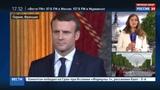 Новости на Россия 24 Перед инаугурацией Олланд целый час делился с Макроном секретами