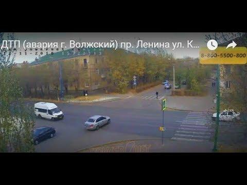 ДТП (авария г. Волжский) пр. Ленина ул. Комсомольская 12-11-2018 15-22