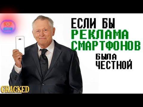 Если бы реклама смартфонов была честной (Cracked) tckb ,s htrkfvf cvfhnajyjd ,skf xtcnyjq (cracked)
