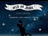 Avakin Life ALF. prod - Небо на двоих