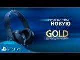 Беспроводная гарнитура Gold   PS4