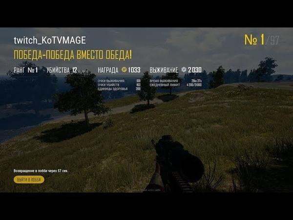 KoTVMAGE Solo 12 kill AWM Лютая заруба у моста