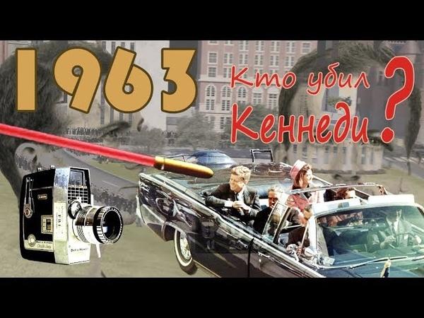 Убийство КЕННЕДИ (JFK). 1960-е | КОНТИНУУМ