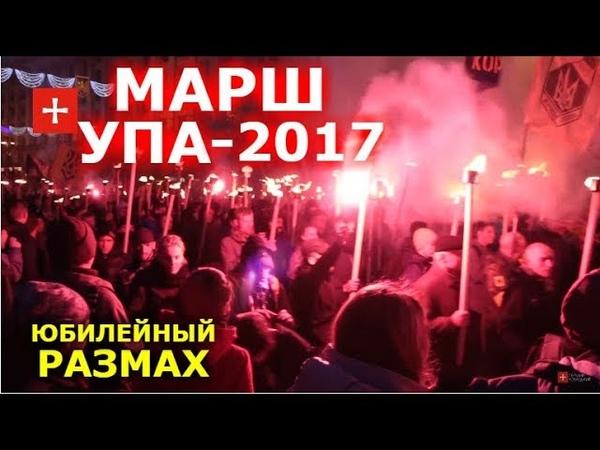 Бандера – наш герой! Марш националистов в Киеве 14.10.2017