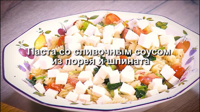 Паста со сливочным соусом из порея и шпината от Юлии Высоцкой 
