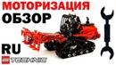 Лего Техник 42094 КАК МОТОРИЗОВАТЬ БОБРА обзор на русском